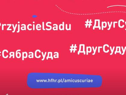 "Видео-ролик о том, кто такой ""друг суда"" (amicus curiae)"