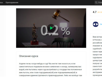 Дистанционный курс по судебному мониторингу