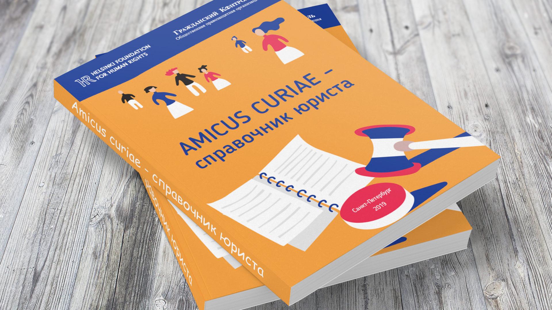 AMICUS CURIAE - СПРАВОЧНИК ЮРИСТА