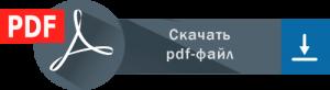 Кнопка скачивания файла