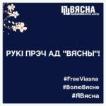 Требуем прекратить преследование белорусских правозащитников и журналистов
